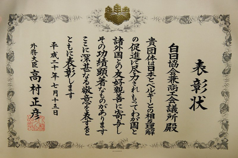 Photo: Commendation by the Minister of Foreign Affairs of Japan to the BJA