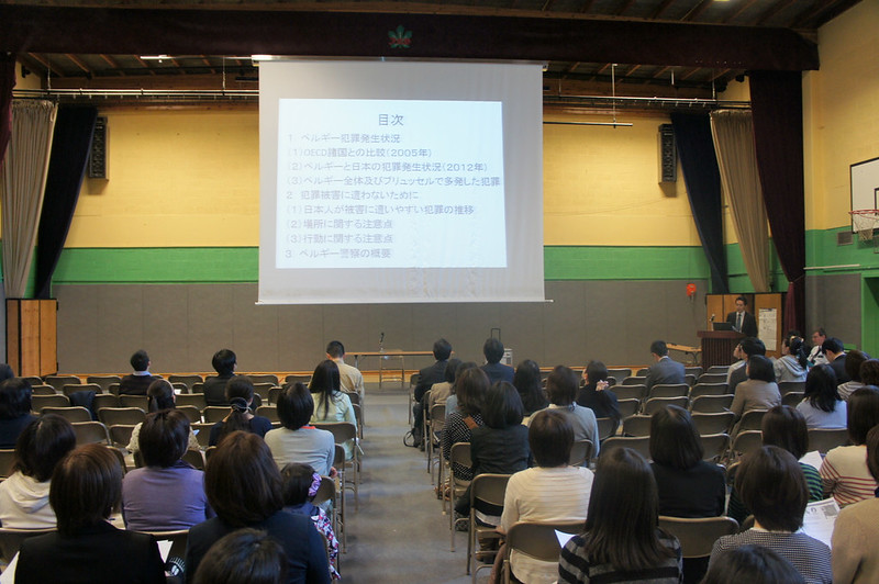 Photo: The 3rd Security Seminar for Japanese companies and Japanese nationals in Belgium